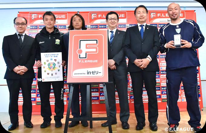 日本フットサルリーグ(Fリーグ)が、日本対がん協会のフットサルリボンに協力することが発表されました。